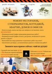 Ремонт ДОМОВ,  ОФИСОВ,  КВАРТИР (форма оплаты любая,  в кредит)!