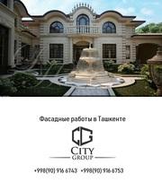 Бригада.Фасадные работы в Ташкенте. Доступные цены