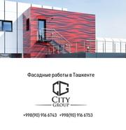 https://evrofasad.lpg.tf/ - фасадные работы в Ташкенте.